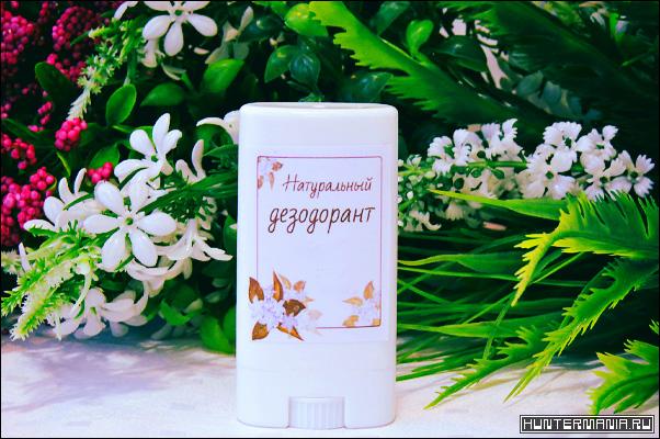 Рецепты натуральных дезодорантов